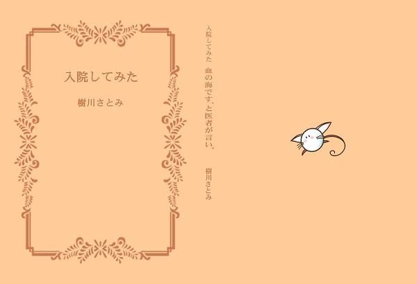 f:id:s_kikawa:20161101193022j:plain