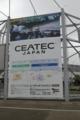 [CEATEC2008]