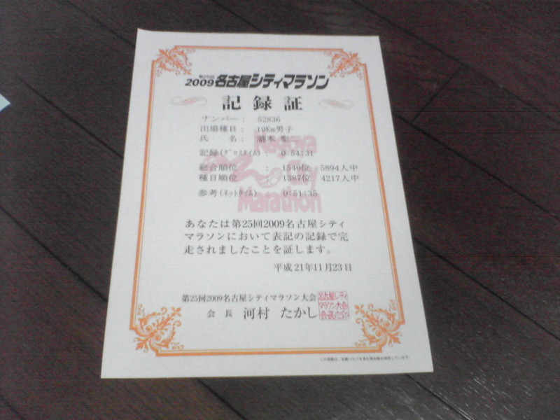 20091123210500