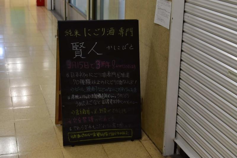 大阪駅前第1ビル賢人