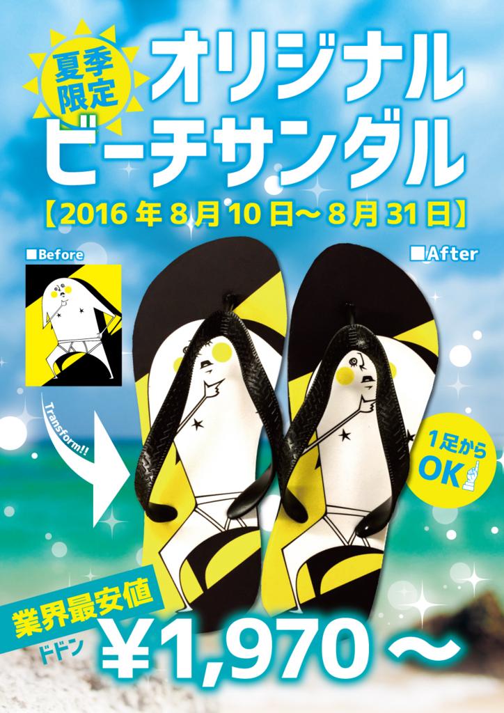 f:id:s_yuna:20160818195830j:plain