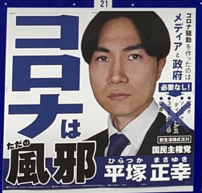 党 国民 平塚 主権