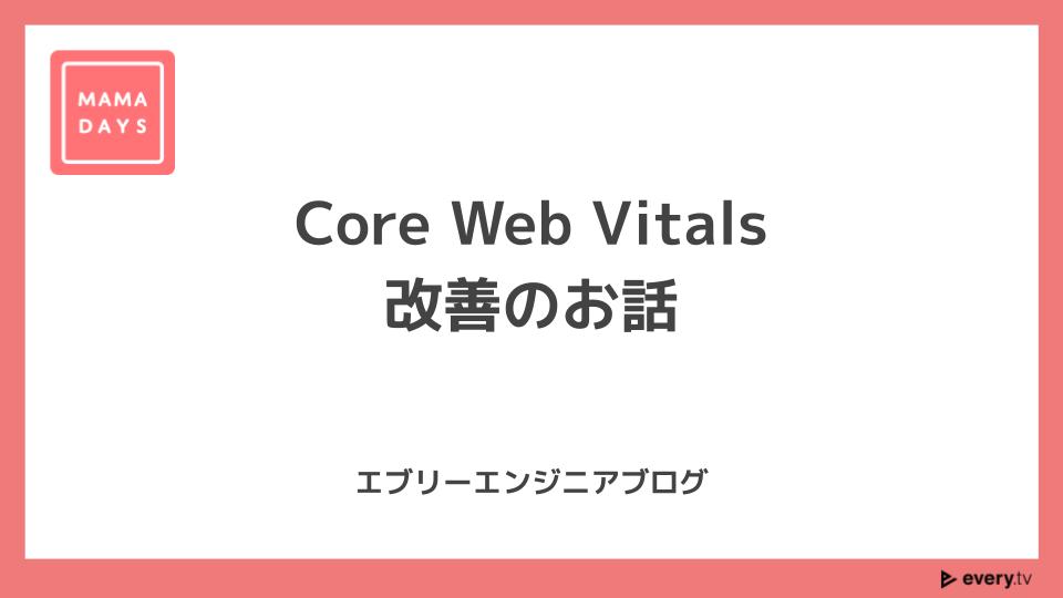 Core Web Vitals改善のお話のタイトル画像