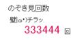 [ブログ]のぞき見回数 333444回