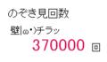 [ブログ]370000回 自分でゲットorz