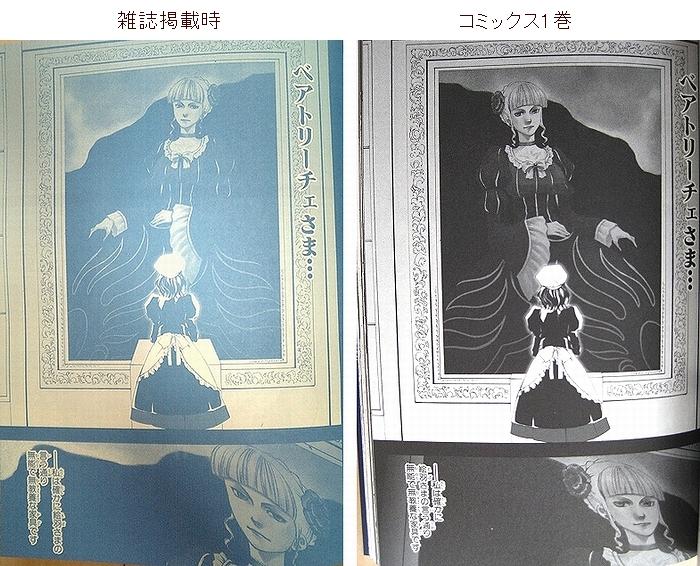 肖像画 雑誌・コミックス比較