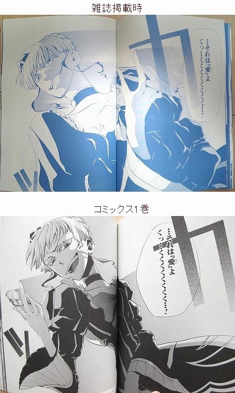 ベアト登場 雑誌・コミックス比較