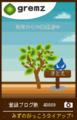 「Water Planet」でスペシャルゲスト