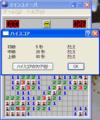 マインスイーパー 09.11.29-2 (中級)