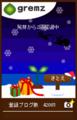 グリムス クリスマス