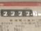 電気メーター7777