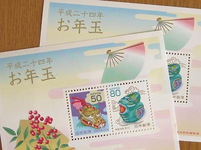 辰年の切手シート