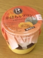 かぼちゃプリン〜黒蜜わらび添え〜