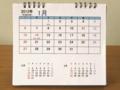 2013年 卓上カレンダー