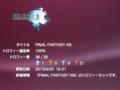 [ゲーム]FF13 トロフィー コンプ