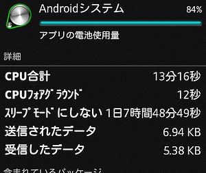 Androidシステムの暴走