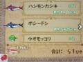 [ゲーム]夢幻の砂時計 魚釣り 記録