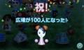 Mii広場 100人達成