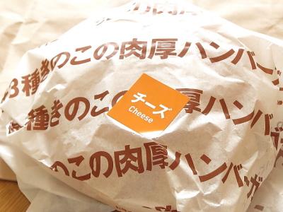 国産3種きのこの肉厚ハンバーガー・チーズ