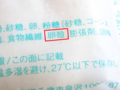 雪鶴 原材料