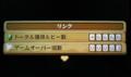 [ゲーム]神トラ2 ノーマルモード クリア