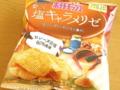 ポテトチップス 贅沢塩キャラメリゼ