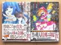 [うみねこ]うみねこ散 EP7・9巻/EP8・7巻
