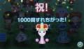 Mii広場 すれちがい 1000回