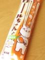 ロールちゃん マンゴーココナッツ味
