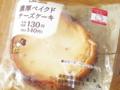 ローソン 濃厚ベイクドチーズケーキ