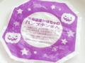サークルKサンクス 北海道産かぼちゃのパンプキンまん