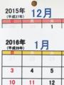 2016年 卓上カレンダー 作成