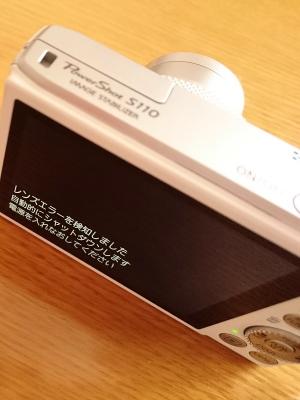 PowerShot S110 レンズエラー