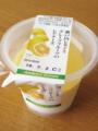 *[食べ物]瀬戸内レモンとグレープフルーツのレアチーズ