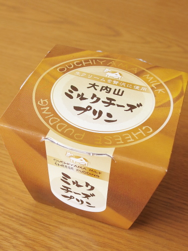 大内山ミルクチーズプリン
