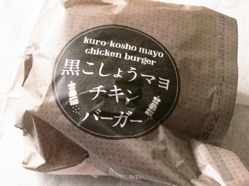 ロッテリア 黒こしょうマヨチキンバーガー