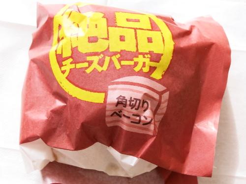 ロッテリア 熟成角切りベーコン絶品チーズバーガー