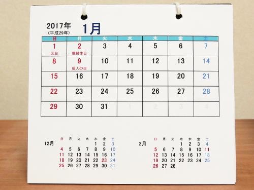 自作卓上カレンダー