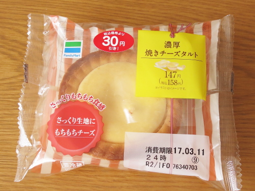 ファミマ 濃厚焼きチーズタルト