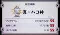 [ゲーム]ハコボーイ 総合成績 真・ハコ神
