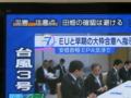 テレビの台風情報
