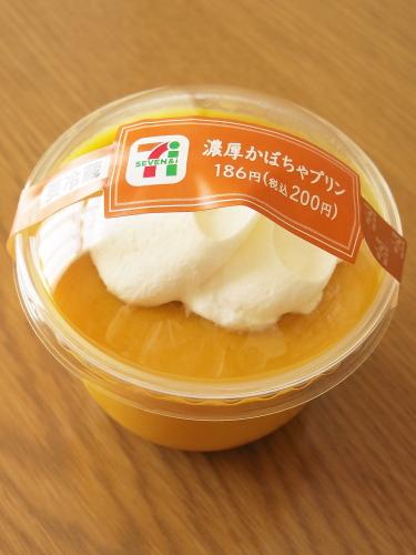 セブンイレブン 濃厚かぼちゃプリン