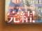 金田一少年の事件簿R 14巻 帯