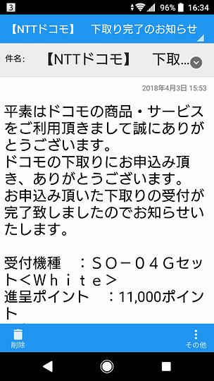 f:id:sa_to_e:20180417204805p:image