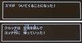 [ゲーム]ドラクエ11 エマを連れていくと