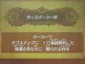 [ゲーム]ドラクエ11 肝っ玉ポーカー師の称号