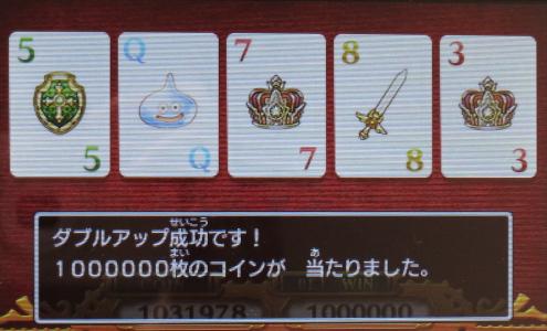 ドラクエ11 ダブルアップ10回成功