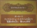 [ゲーム]ドラクエ11 ロイヤルスライマー