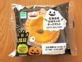 ファミマ 北海道産かぼちゃのチーズタルト