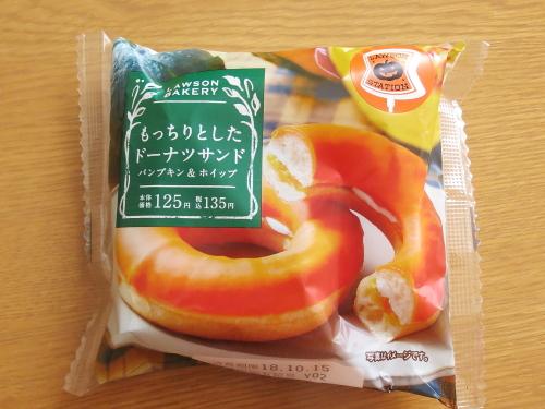 ローソン もっちりとしたドーナツサンド パンプキン&ホイップ
